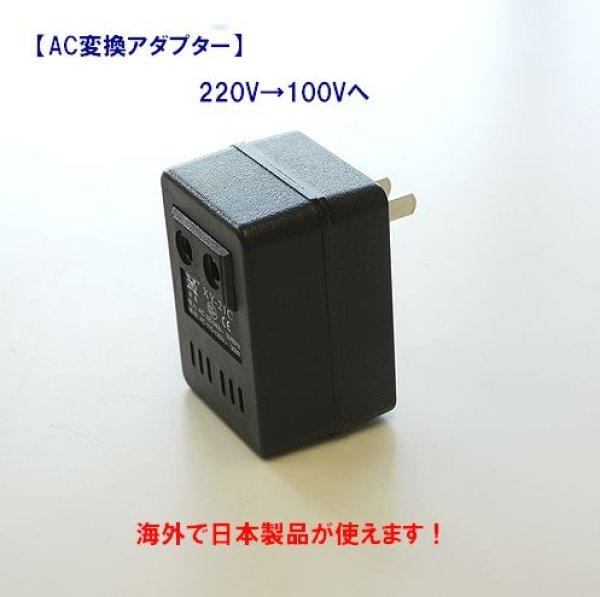 画像1: ◆国内製品を海外で◆ 【AC変換アダプター】 220V→100Vへ (1)