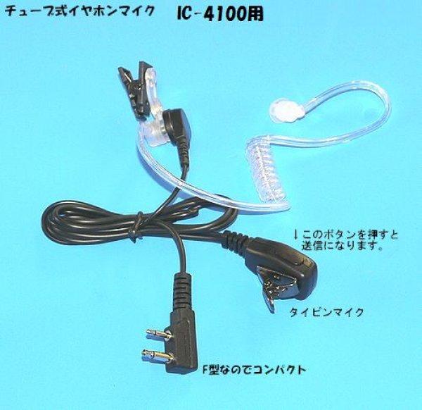 画像1: チューブ式イヤホンマイク 【F型】 (アイコム用) (1)