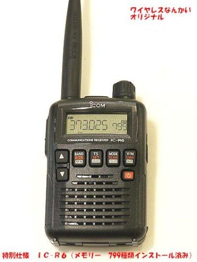 画像1: アイコム 広帯域受信機 IC-R6 【特別仕様機】 周波数大量インストール済み!