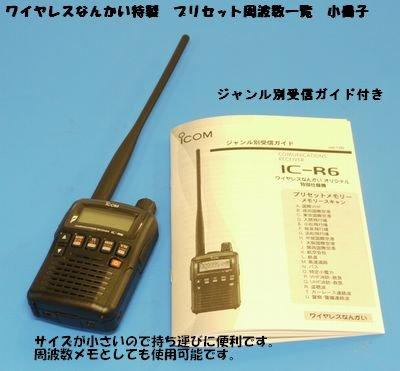画像2: アイコム 広帯域受信機 IC-R6 【特別仕様機】 周波数大量インストール済み!