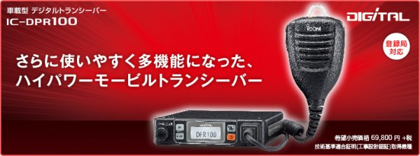 画像1: 漁獲連絡用に! デジタルトランシーバー 【IC-DPR100】 秘話可能 (1)