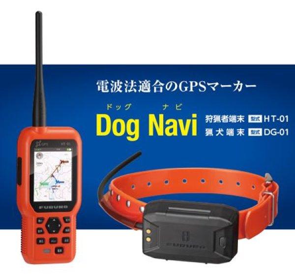 画像1: GPSマーカー ドッグナビ 1set 送料無料 (1)
