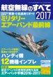 画像1: 【航空無線のすべて2017】 エアーバンド手帳2016-2017付き (1)