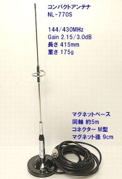 画像1: マグネットアンテナ 144/430MHz 415mm