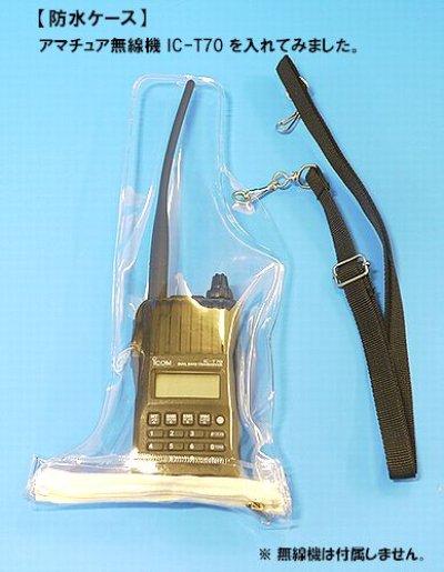 画像1: 無線機用防水ケース