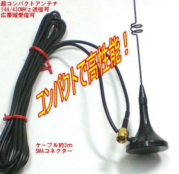 画像1: ☆超コンパクトマグネットアンテナ144/430MHz高性能!SMA付き (1)