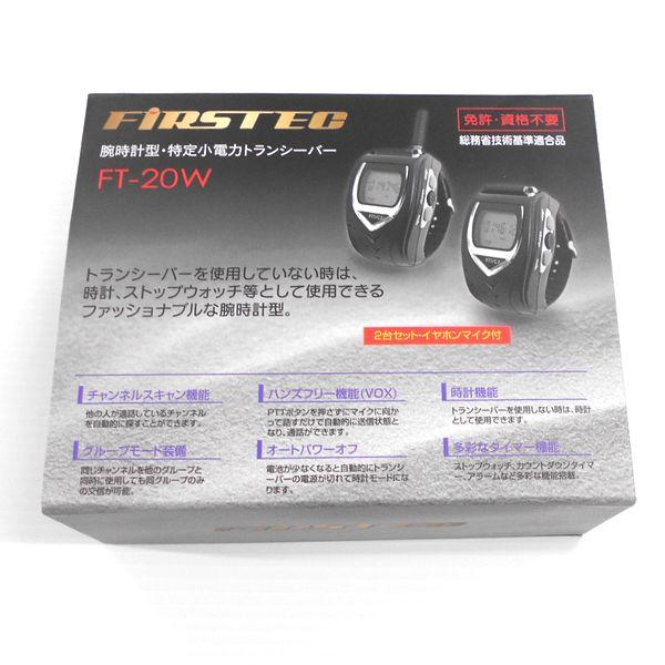 54d171c2a7 腕時計型 特定小電力トランシーバー [FT-20W]