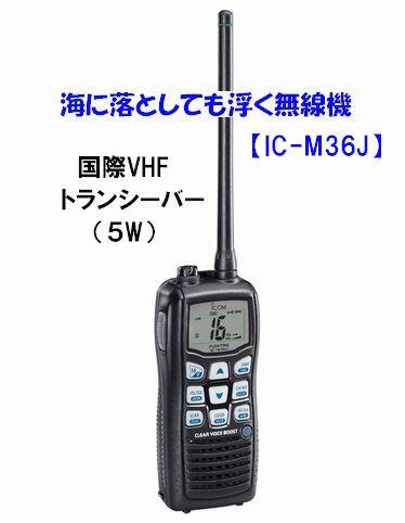 イノシシ・シカの駆除罠をお求めなら【ワイヤレスなんかい】                                                                                水に浮く無線機! アイコム 国際VHFトランシーバー                                        [IC-M36J]